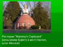"""Ресторан """"Mammy's Cupboard"""" (неньчиним буфет) в місті Нанчес, штат Міссісіпі."""