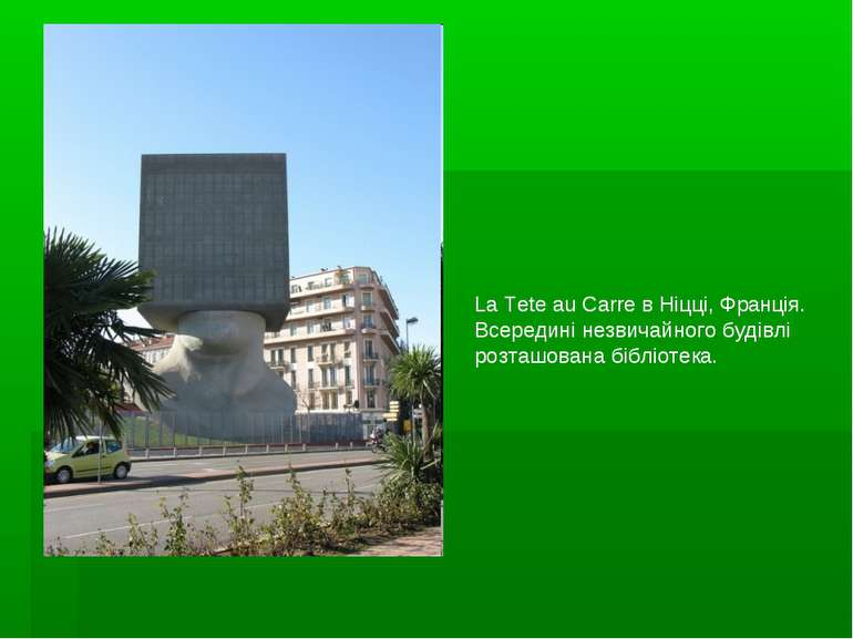 La Tete au Carre в Ніцці, Франція. Всередині незвичайного будівлі розташована...