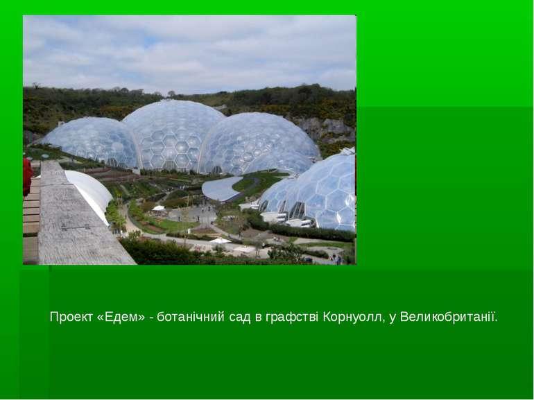 Проект «Едем» - ботанічний сад в графстві Корнуолл, у Великобританії.