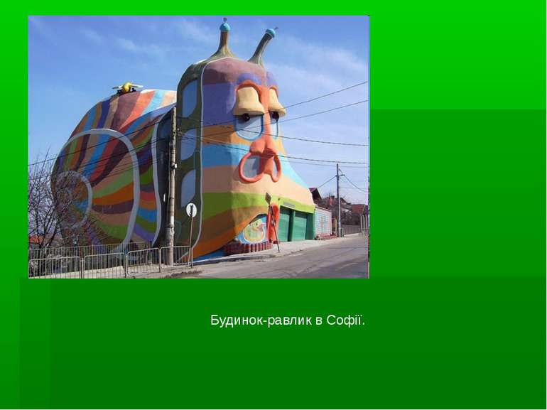 Будинок-равлик в Софії.