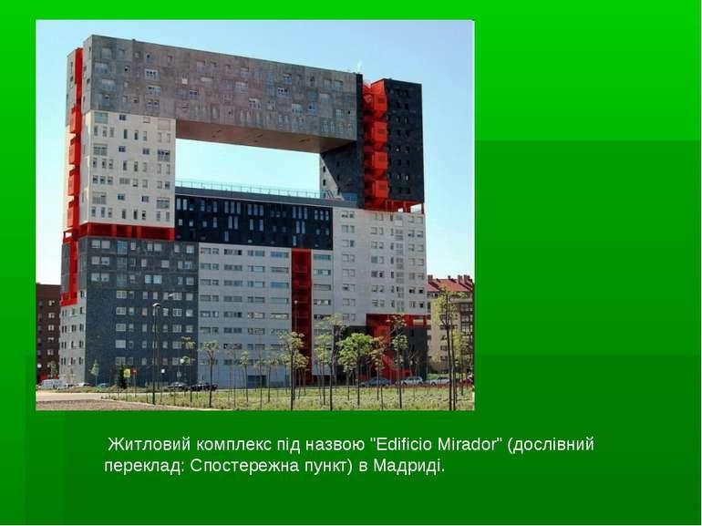 """Житловий комплекс під назвою """"Edificio Mirador"""" (дослівний переклад: Спостере..."""