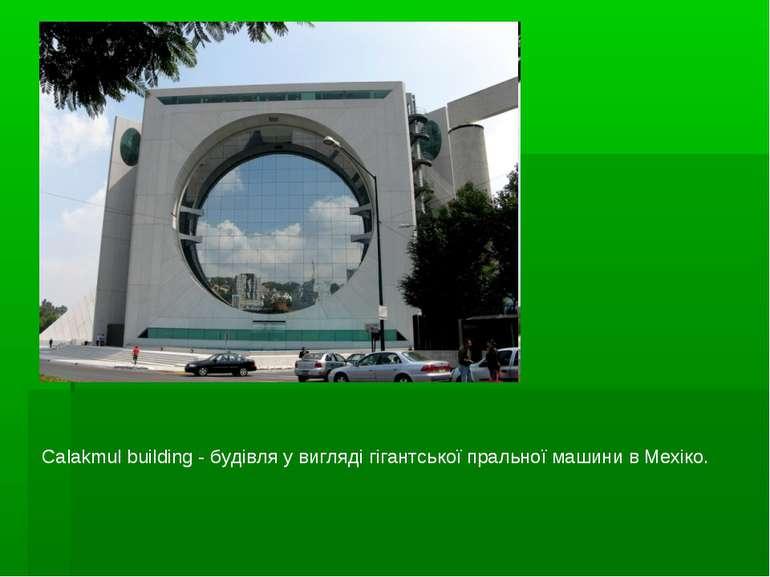 Calakmul building - будівля у вигляді гігантської пральної машини в Мехіко.