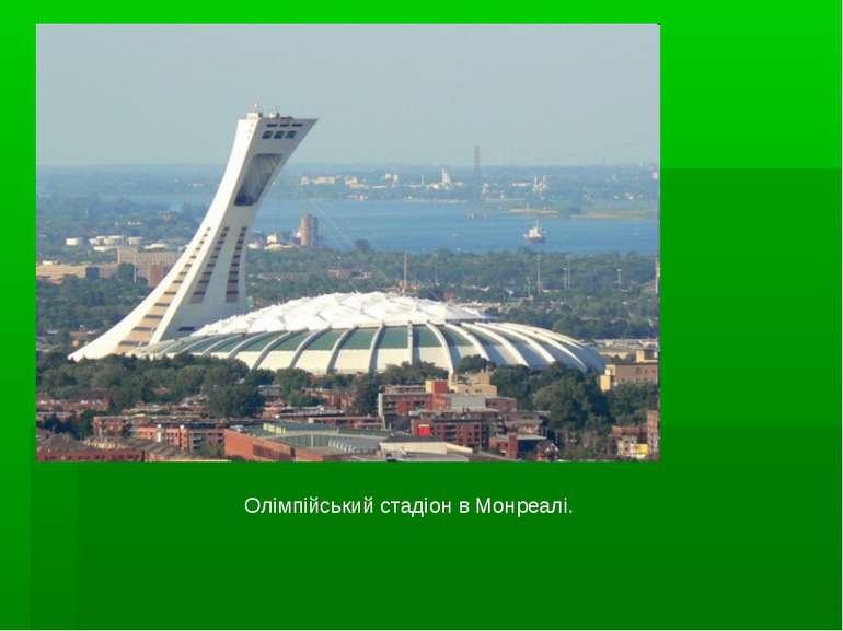 Олімпійський стадіон в Монреалі.
