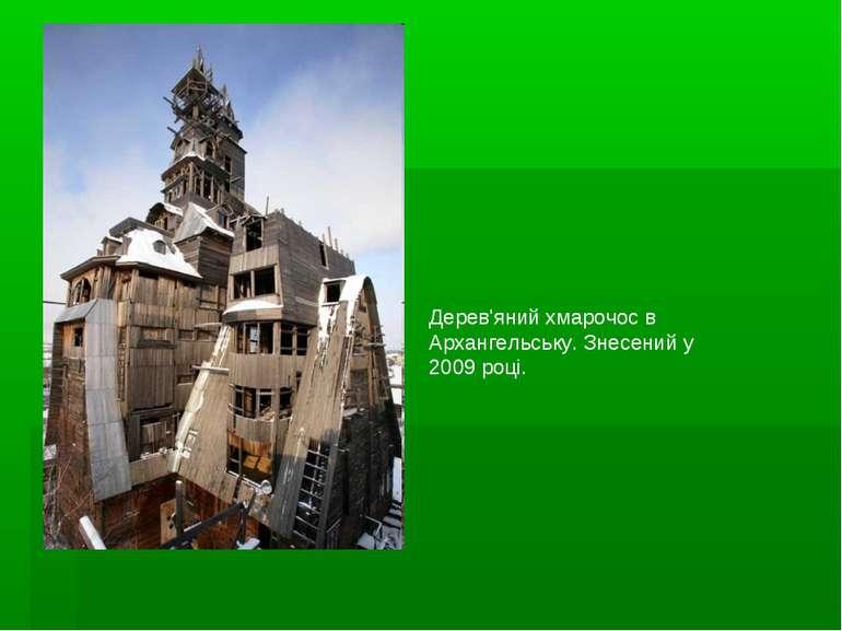 Дерев'яний хмарочос в Архангельську. Знесений у 2009 році.
