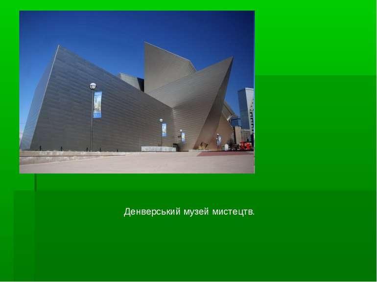 Денверський музей мистецтв.