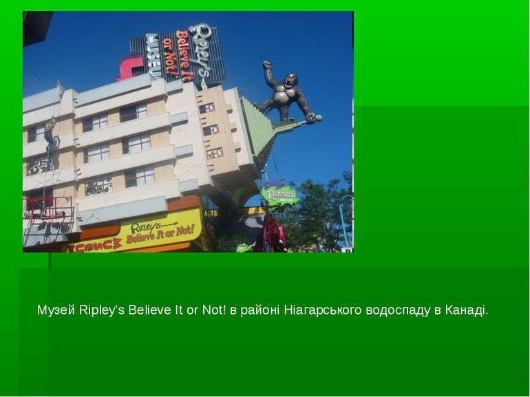 Музей Ripley's Believe It or Not! в районі Ніагарського водоспаду в Канаді.