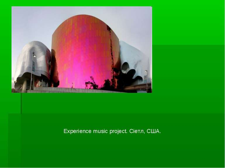 Experience music project. Сіетл, США.