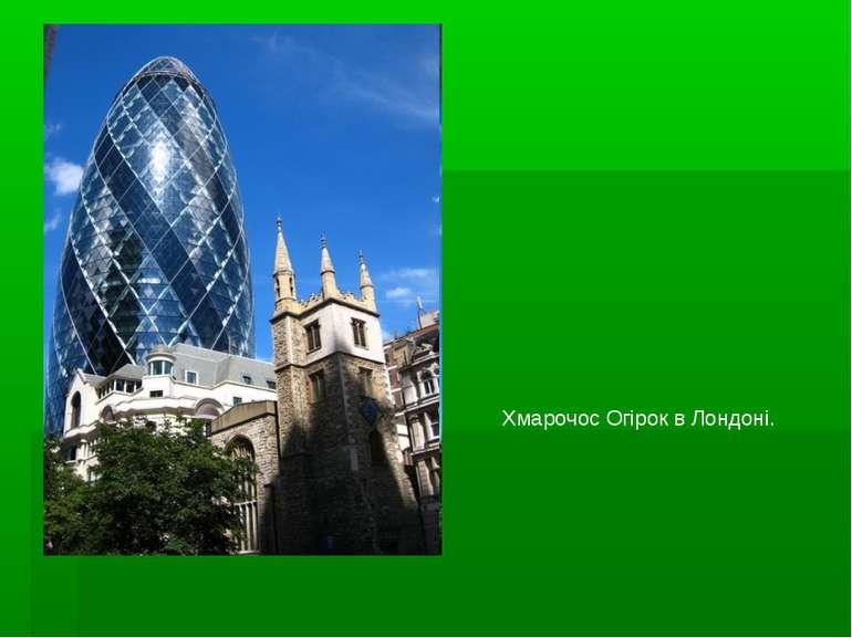 Хмарочос Огірок в Лондоні.