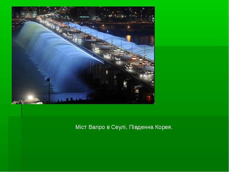Міст Banpo в Сеулі, Південна Корея.