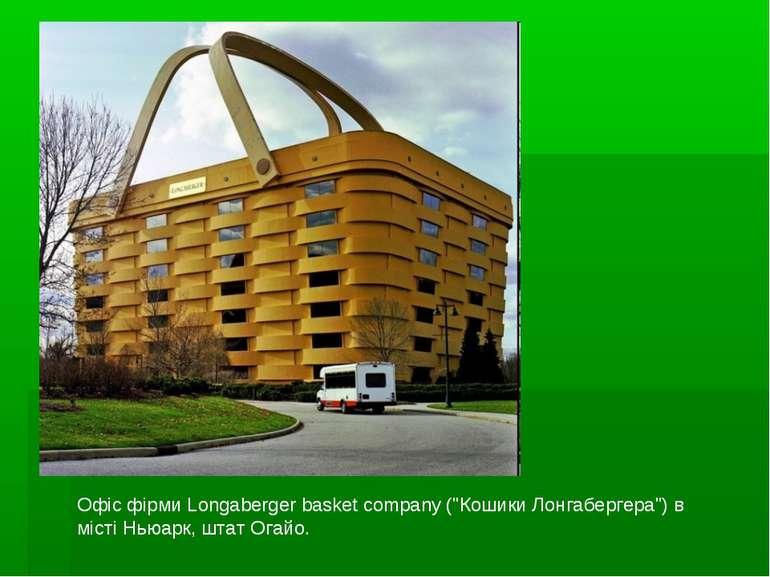 """Офіс фірми Longaberger basket company (""""Кошики Лонгабергера"""") в місті Ньюарк,..."""