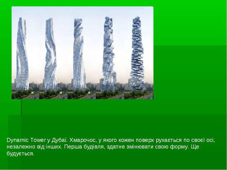 Dynamic Tower у Дубаї. Хмарочос, у якого кожен поверх рухається по своєї осі,...