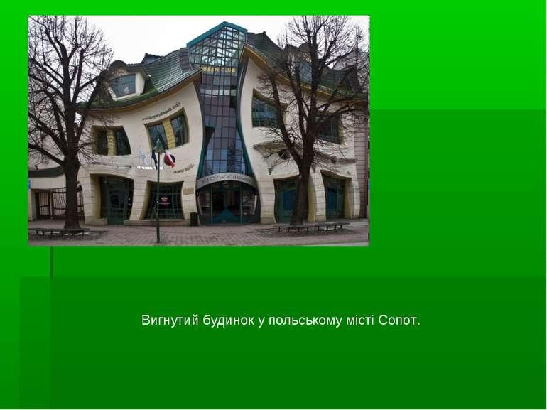 Вигнутий будинок у польському місті Сопот.