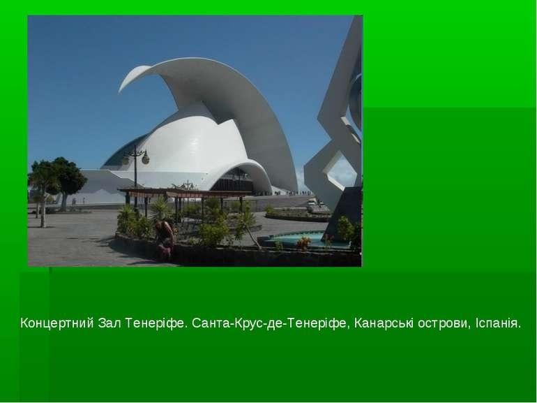 Концертний Зал Тенеріфе. Санта-Крус-де-Тенеріфе, Канарські острови, Іспанія.