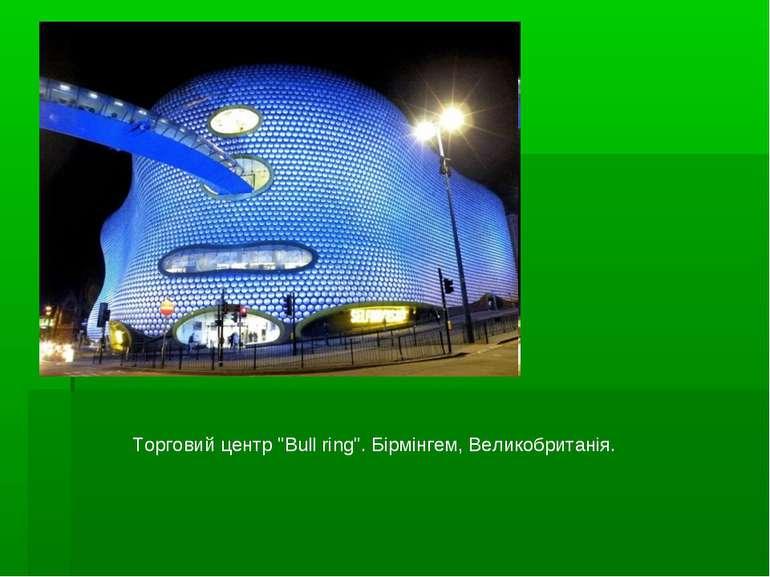 """Торговий центр """"Bull ring"""". Бірмінгем, Великобританія."""