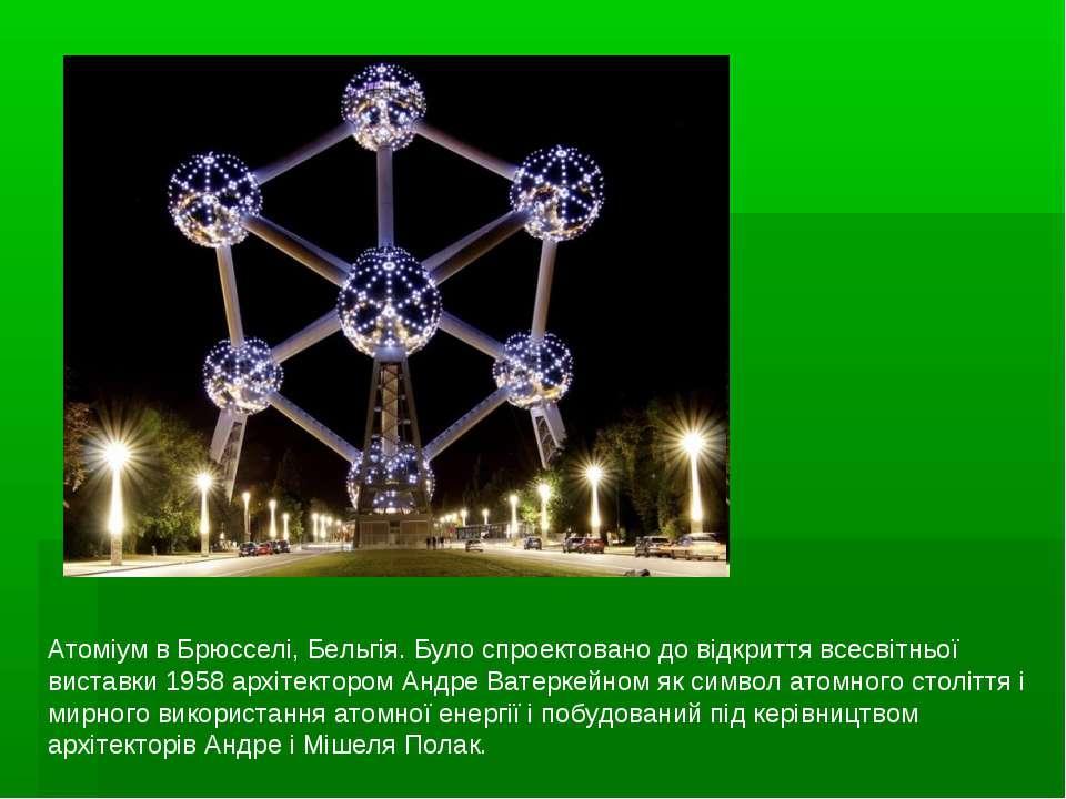 Атоміум в Брюсселі, Бельгія. Було спроектовано до відкриття всесвітньої виста...