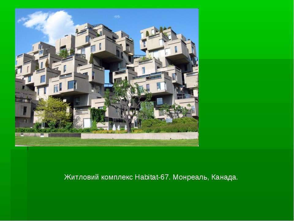 Житловий комплекс Habitat-67. Монреаль, Канада.