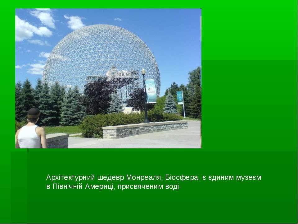 Архітектурний шедевр Монреаля, Біосфера, є єдиним музеєм в Північній Америці,...