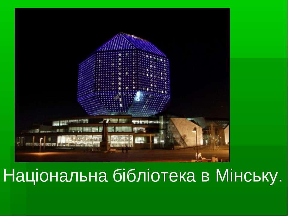 Національна бібліотека в Мінську.
