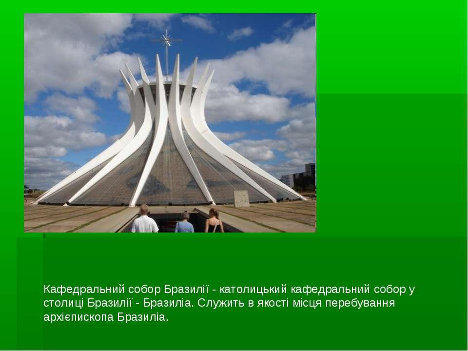 Кафедральний собор Бразилії - католицький кафедральний собор у столиці Бразил...