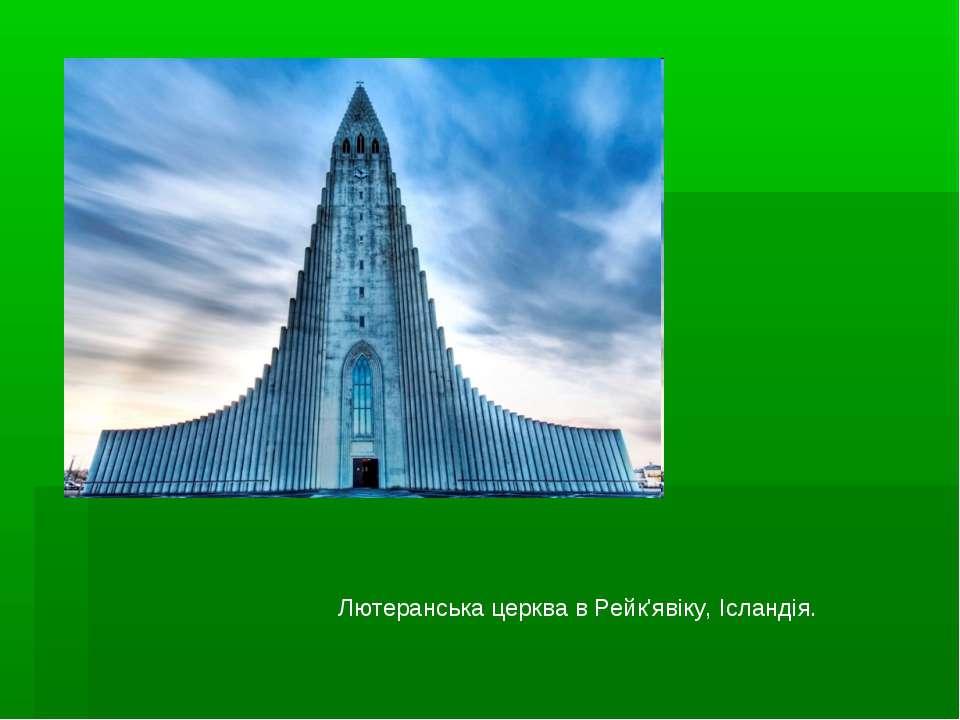 Лютеранська церква в Рейк'явіку, Ісландія.