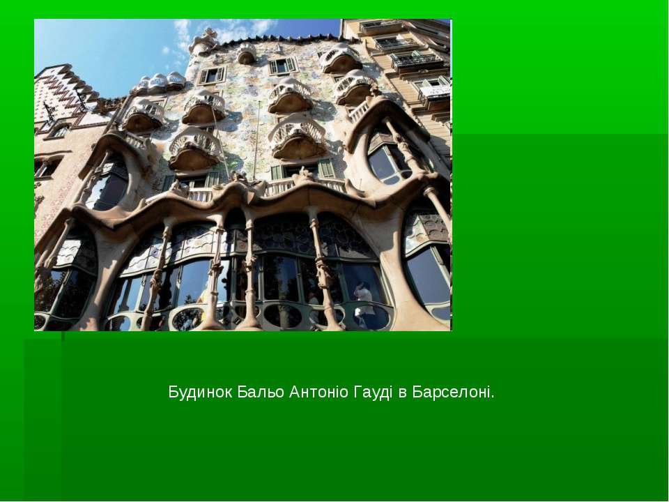 Будинок Бальо Антоніо Гауді в Барселоні.