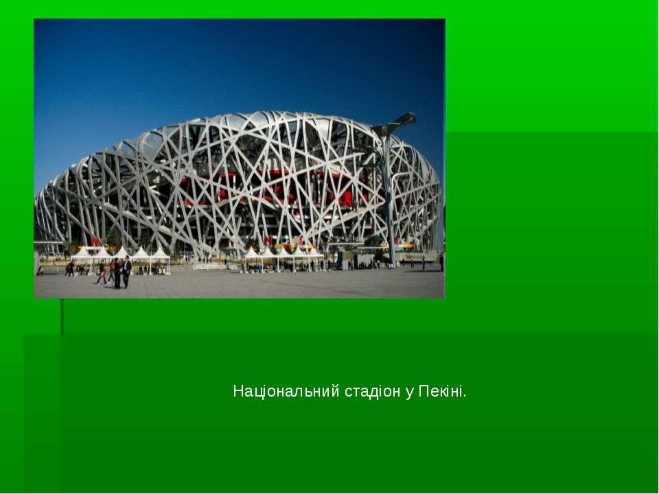 Національний стадіон у Пекіні.