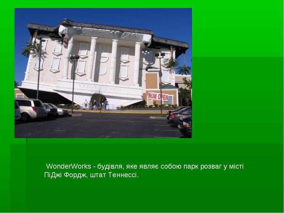 WonderWorks - будівля, яке являє собою парк розваг у місті ПіДжі Фордж, штат ...