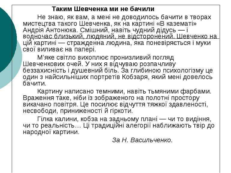 Таким Шевченка ми не бачили Не знаю, як вам, а мені не доводилось бачити в тв...