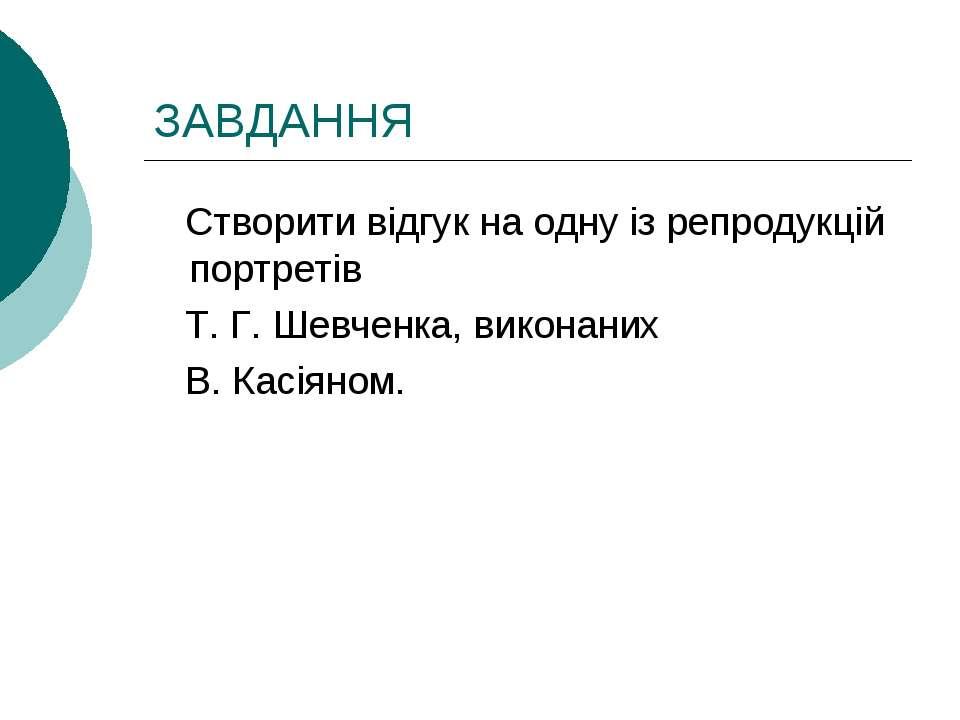ЗАВДАННЯ Створити відгук на одну із репродукцій портретів Т. Г. Шевченка, вик...