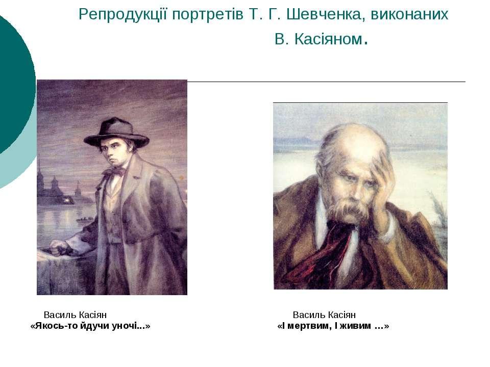 Репродукції портретів Т. Г. Шевченка, виконаних В. Касіяном. Василь Касіян Ва...