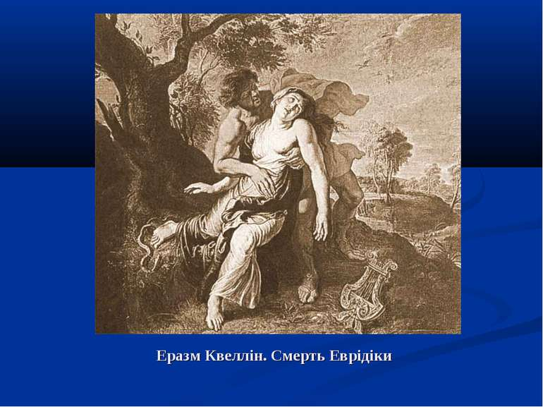 Еразм Квеллін. Смерть Еврідіки