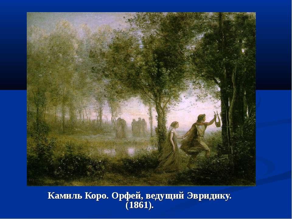 Камиль Коро. Орфей, ведущий Эвридику. (1861).