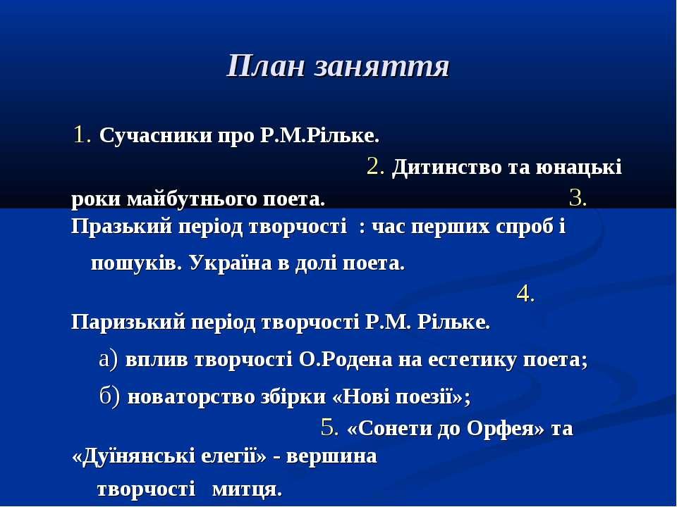 План заняття 1. Сучасники про Р.М.Рільке. 2. Дитинство та юнацькі роки майбут...