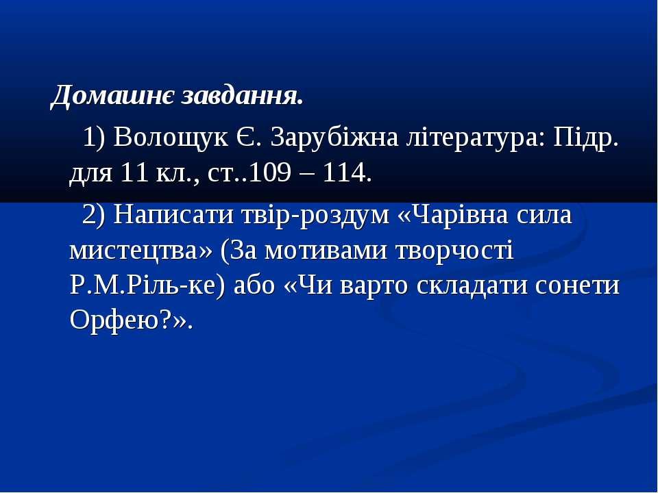 Домашнє завдання. 1) Волощук Є. Зарубіжна література: Підр. для 11 кл., ст..1...