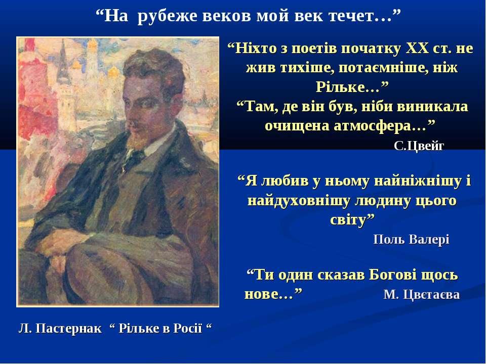 """""""Ніхто з поетів початку ХХ ст. не жив тихіше, потаємніше, ніж Рільке…"""" """"Там, ..."""
