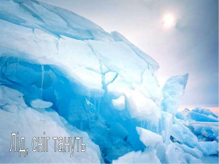 Лід, сніг тануть