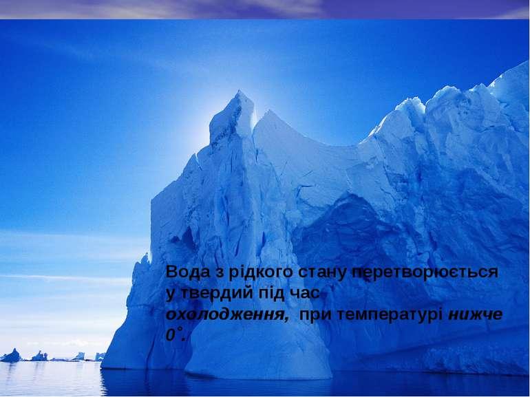 Вода з рідкого стану перетворюється у твердий під час охолодження, при темпер...