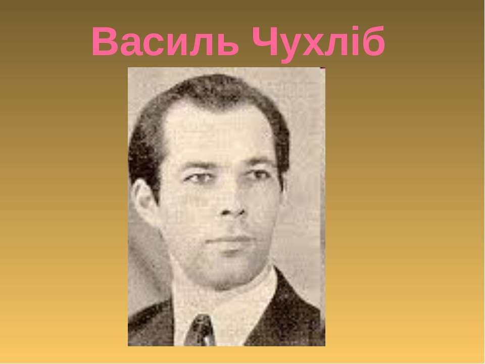 Василь Чухліб