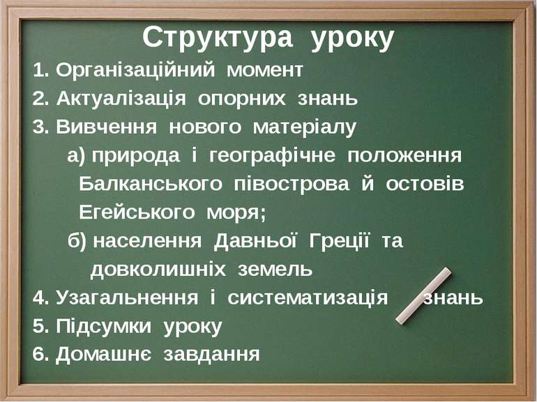 Структура уроку 1. Організаційний момент 2. Актуалізація опорних знань 3. Вив...