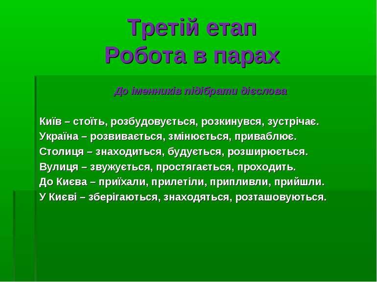 Третій етап Робота в парах До іменників підібрати дієслова Київ – стоїть, роз...