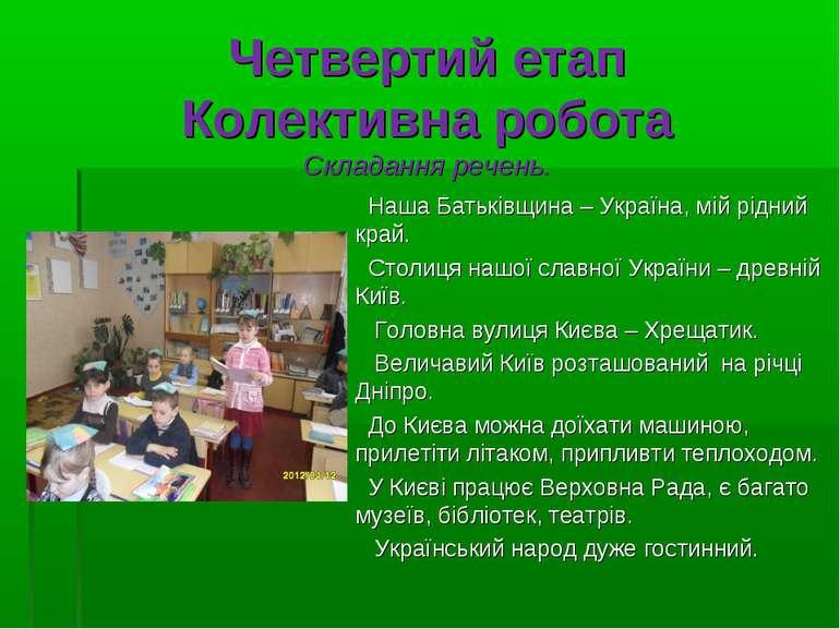 Четвертий етап Колективна робота Складання речень. Наша Батьківщина – Україна...