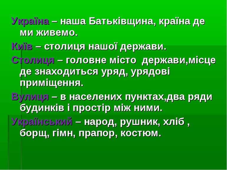 Україна – наша Батьківщина, країна де ми живемо. Київ – столиця нашої держави...