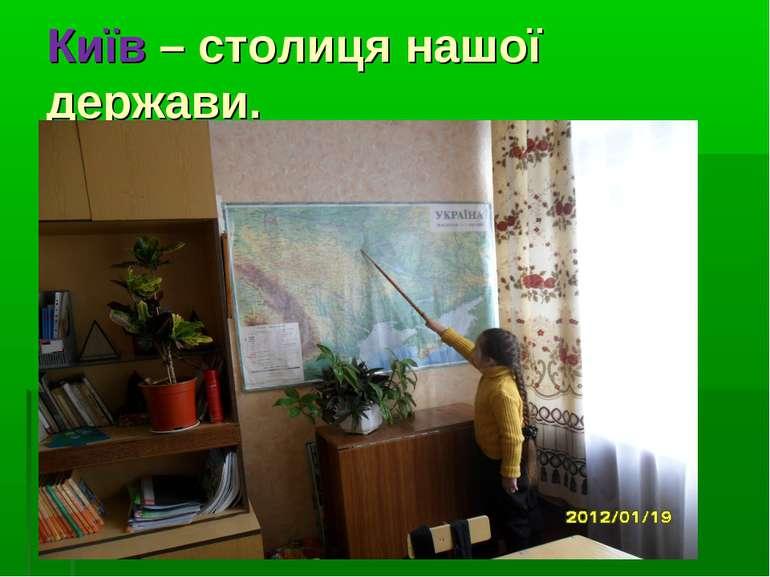 Київ – столиця нашої держави.