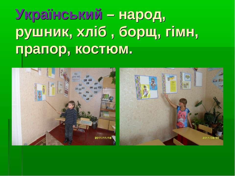 Український – народ, рушник, хліб , борщ, гімн, прапор, костюм.