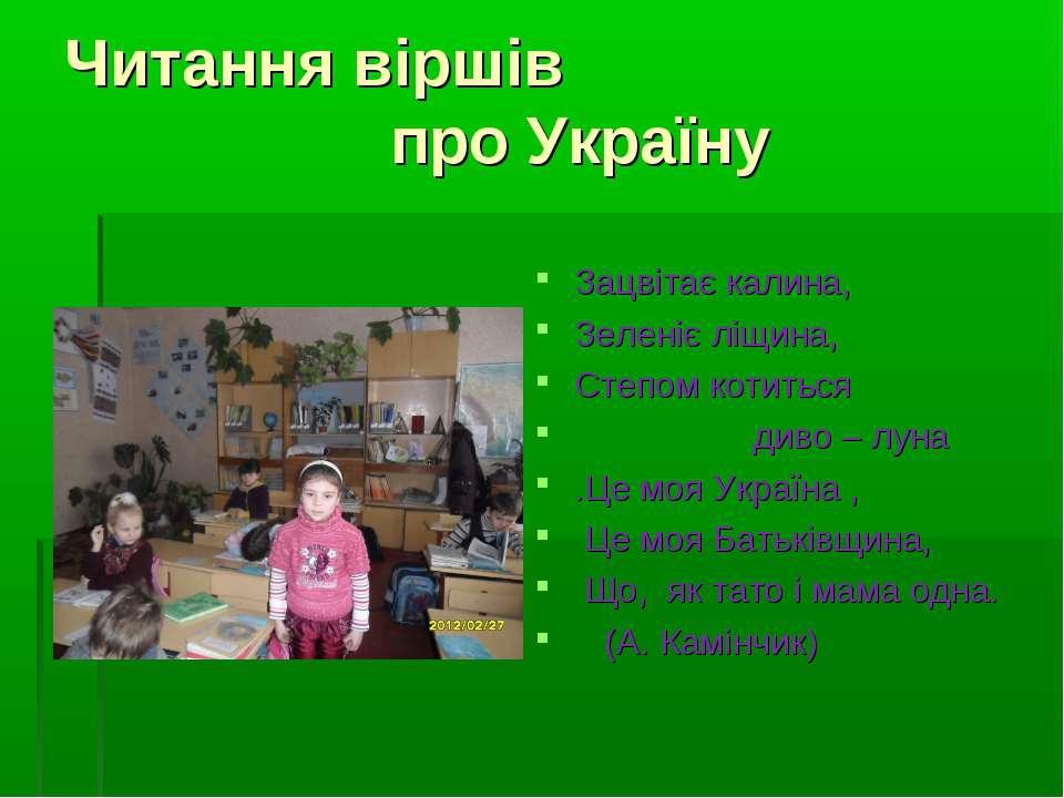 Читання віршів про Україну Зацвітає калина, Зеленіє ліщина, Степом котиться д...