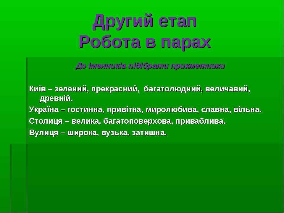 Другий етап Робота в парах До іменників підібрати прикметники Київ – зелений,...