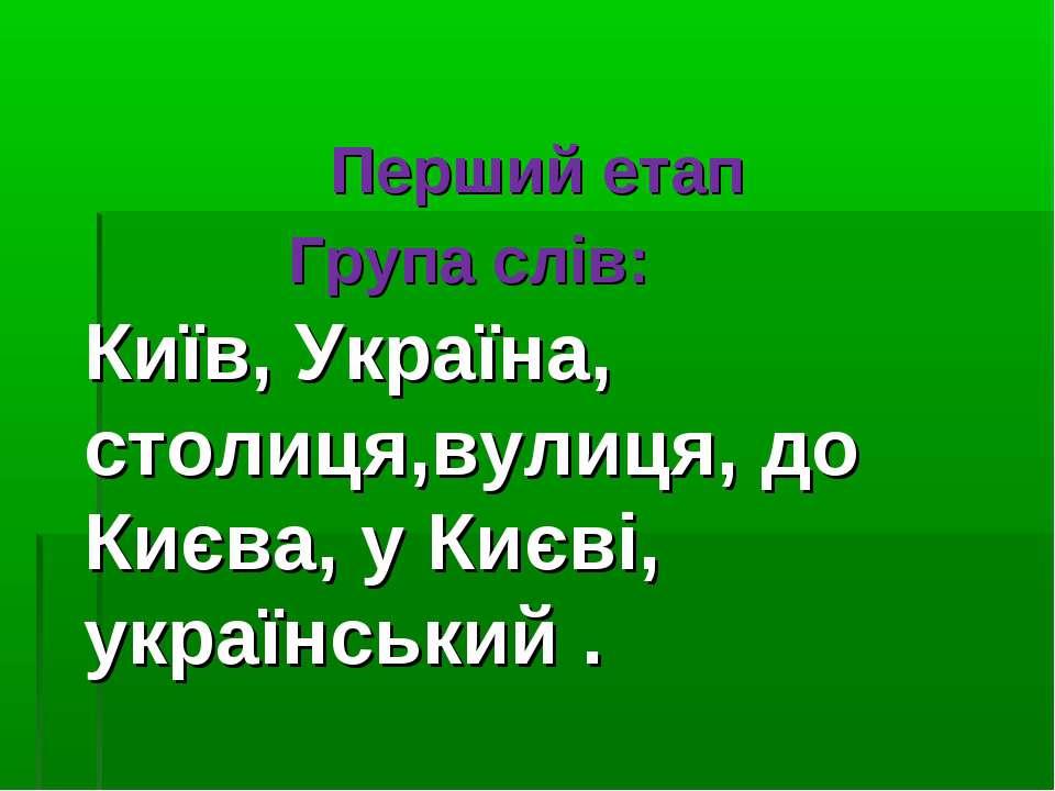 Перший етап Група слів: Київ, Україна, столиця,вулиця, до Києва, у Києві, укр...