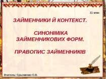 ЗАЙМЕННИКИ Й КОНТЕКСТ. СИНОНІМІКА ЗАЙМЕННИКОВИХ ФОРМ. ПРАВОПИС ЗАЙМЕННИКІВ 11...