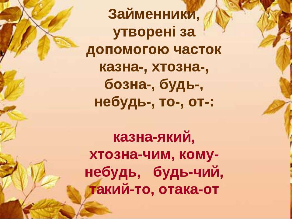 Займенники, утворені за допомогою часток казна-, хтозна-, бозна-, будь-, небу...