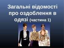 Загальні відомості про оздоблення в одязі (частина 1)